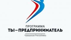 Региональный этап всероссийского конкурса «Молодой предприниматель России-2016»
