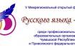 V Межрегиональный открытый фестиваль русского языка среди профессиональных образовательных организаций Приволжского федерального округа