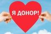 Акция «Месяц донора»