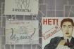 Итоги Конкурса рисунков и плакатов антикоррупционной направленности «Вместе против коррупции»