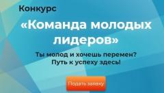 Участвуй в конкурсах «Управленческая команда» и «Команда молодых лидеров»