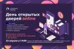 Чебоксарский институт (филиал) Московского политехнического университета приглашает на День открытых дверей онлайн!