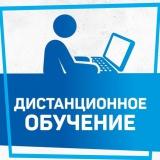 НПТ временно переходит на дистанционное обучение
