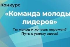 КОМАНДА МОЛОДЫХ ЛИДЕРОВ