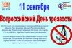 11 сентября были проведены мероприятия, посвященные Всероссийскому дню трезвости.