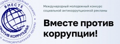 """Участвуй в конкурсе рекламы """"Вместе против коррупции"""""""